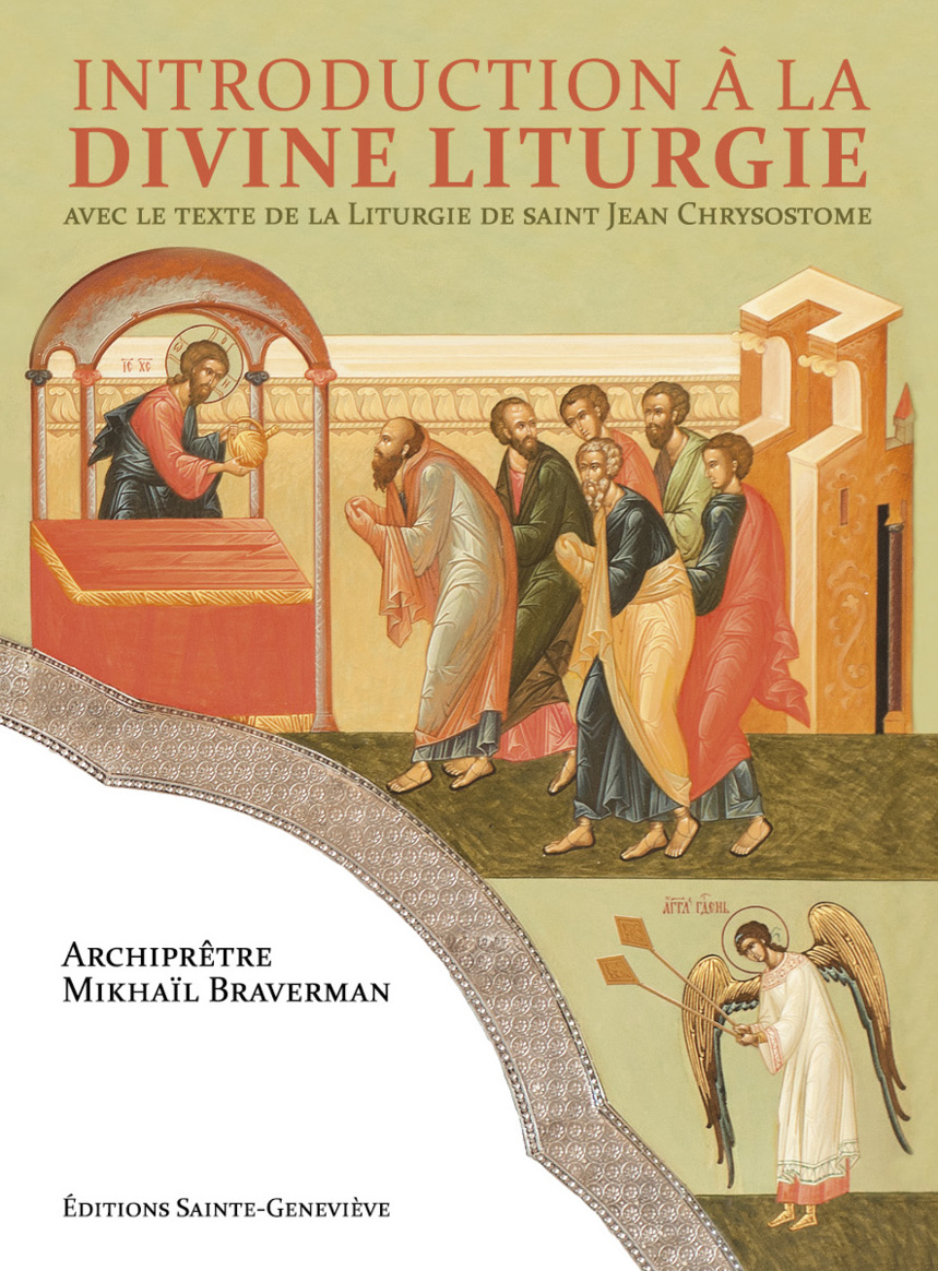 P. Mikhaïl BRAVERMAN, Introduction à la Divine Liturgie