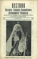 Messager de l'Exarchat du patriarche russe en Europe occidentale (nº 1, 1947)