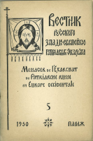 Messager de l'Exarchat du patriarche russe en Europe occidentale (nº 5, 1950)