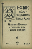 Messager de l'Exarchat du patriarche russe en Europe occidentale (nº 6, 1951)